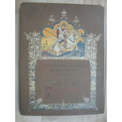 Moskovskaia gorodskaia khudozhestvennaia gallereia P. i S. M. Tret'iakovykh,Art portfolio 1909